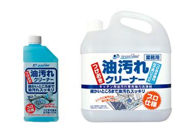 油汚れクリーナー